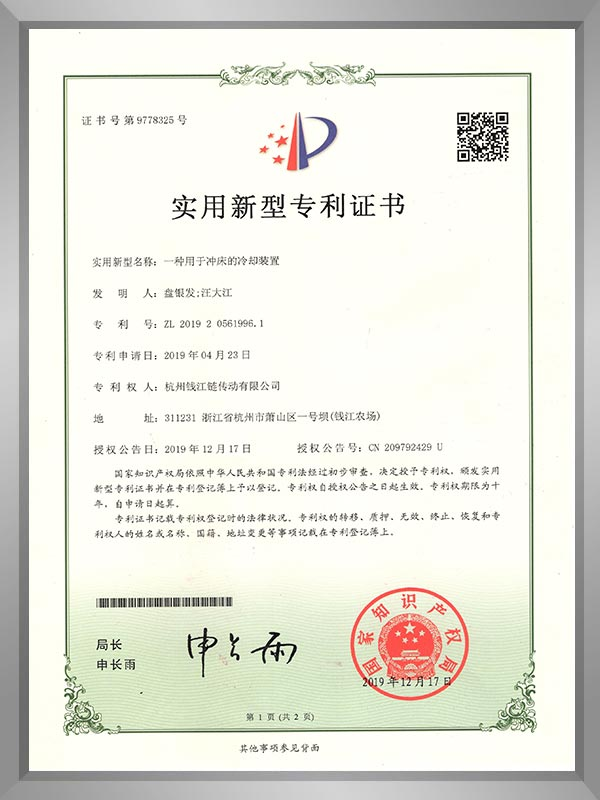 patent-9778325-1