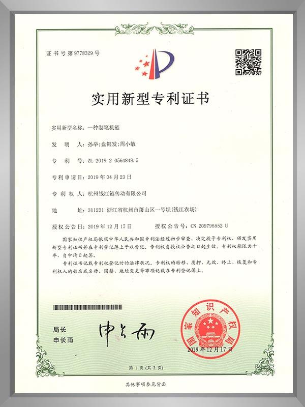 patent-9778329-1