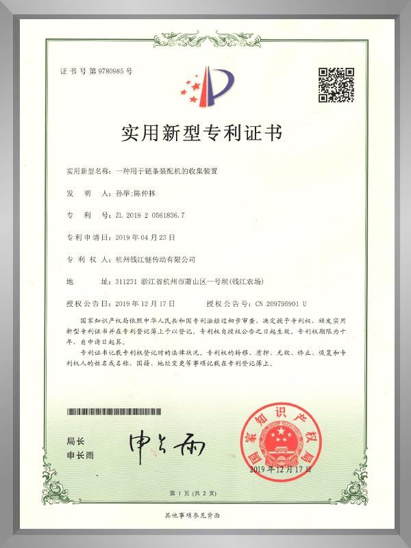 patent-9780985-1