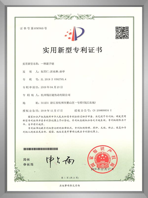 patent-9787845-1