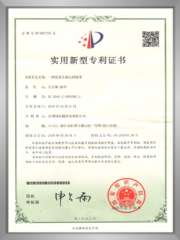 patent-9997766-1