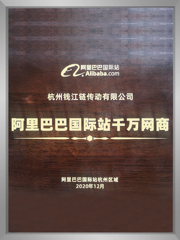 Ten million online merchants on Alibaba International Station